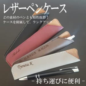 【名入れ】レザーペンケース(ボールペンケース)[200-438] by オリジナルグッズ Happy gift