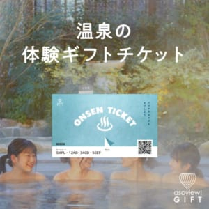 ONSEN TICKET(ペアチケット) by asoview! GIFT(アソビューギフト)