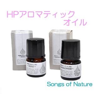 Songs of Nature HPアロマティックオイル 10ml 全6種類癒しはもちろん、女子力UP! by 和を遊ぶ きもの 浅野屋呉服店