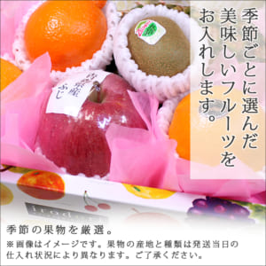 【旬の果物詰め合わせ 火】誕生日や記念日のお祝いに フルーツセット季節の果物盛り合わせ by ギフトパーク