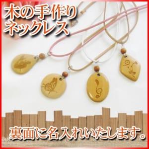 木の手作りネックレス
