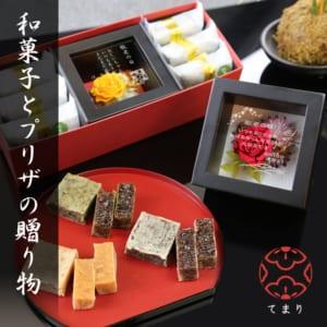 和菓子とプリザのギフトセット
