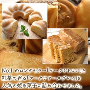 『ガトーセック・スペシャル≪シトロン≫』