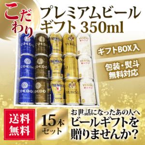 こだわりのプレミアムビールギフト350缶×15本