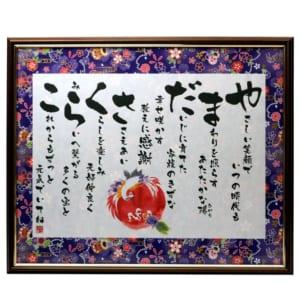 """友禅和紙を使った""""名前ちりばめ詩"""""""