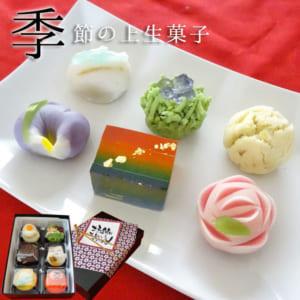 創業文政五年 和菓子の丸三老舗 季節の上生菓子セット
