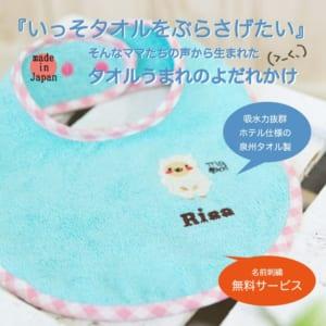 名入れ無料『R』ラッピング付 スタイ2枚組セット 日本製タオルうまれのよだれかけ