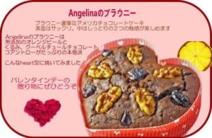 ハートのブラウニー[チョコレート][バレンタイン][デザート] by 田園Sweetsアンジェリーナ