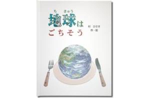 オリジナル絵本 「地球はごちそう」(大人向け) by ギフト工房ひつじ 世界にひとつだけの絵本