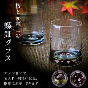 桜と赤富士の螺鈿グラス