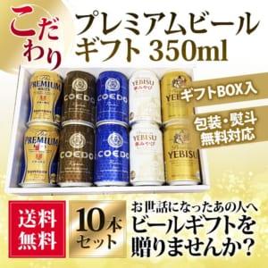 【特撰ギフト】こだわりのプレミアムビールギフト350缶×10本
