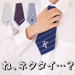 【 名入れ イニシャル ネクタイハンカチ 】 タオルハンカチ by 名入れ専門店 きざむ