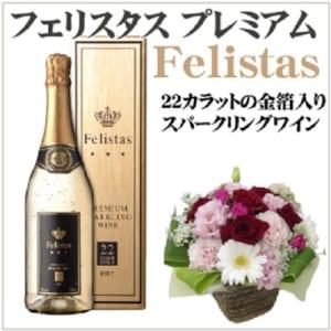 金箔ワインとお花のセット