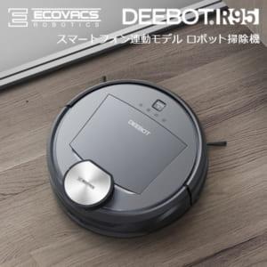 スマホ対応 お部屋の間取りを自動で覚える ロボット掃除機