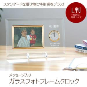 【 名入れ ガラス フォトフレーム クロック 】 by 名入れ専門店 きざむ