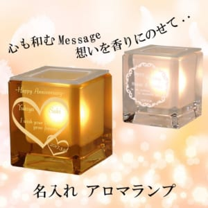 香りとランプの輝きを楽しむ【AROMA 】