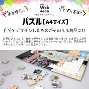 Web deco パズル【A4サイズ】 自分でデザインしてそのまま商品に!!ウェブ上で簡単デザインシミュレーション by オリジナルグッズ専門店 ファンクリ