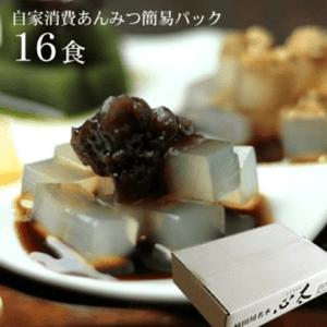 伊豆河童のあんみつ自家消費用簡易16食セット