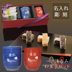 和菓子とペア湯呑みのギフトセット