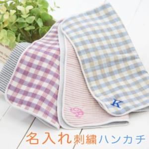 【名入れ】 刺繍ハンカチ