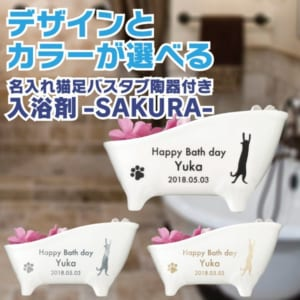猫足バスタブ陶器付き入浴剤