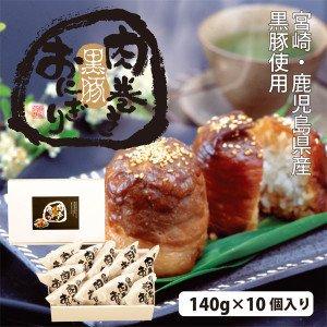 黒豚肉巻きおにぎり(宮崎・鹿児島県産黒豚)10個入り