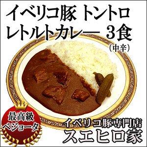 イベリコ豚 トントロ レトルトカレー(中辛)