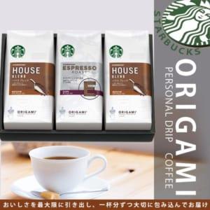 「スターバックス」オリガミドリップコーヒー