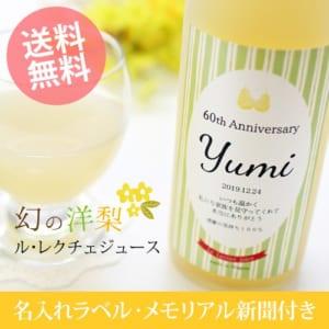 ル・レクチェ(洋梨)果汁100%ジュース
