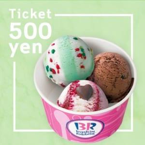 サーティワンアイスクリーム500円ギフト券