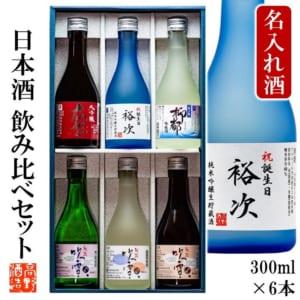 名入れ 日本酒 飲み比べセット (高野酒造 新潟県)