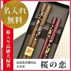 名前入り夫婦箸 桜の恋 ペア