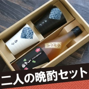 【 名入れ)】 八海山梅酒 夫婦(めおと)晩酌セット
