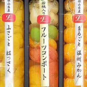 果実の宝石箱 フルーツコンポート3本セット by ギフト通販専門店 紀州ふみこ農園