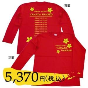「花(松)」長袖Tシャツ・ロングスリーブ