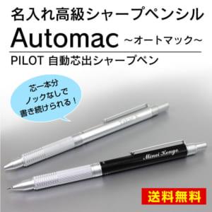 自動芯だしシャープペン オートマック