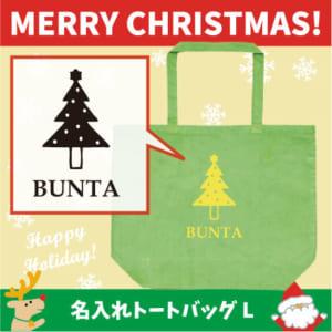 名入れトートバッグLサイズ クリスマスツリー2