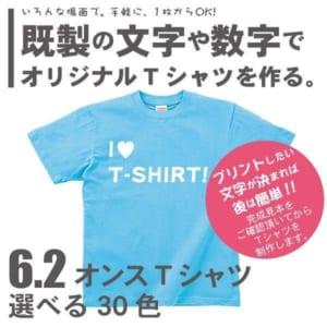 【Lサイズ】名入れやメッセージを入れる♪オリジナルTシャツ by Tシャツの時間