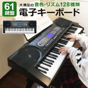 電子キーボード 61鍵盤