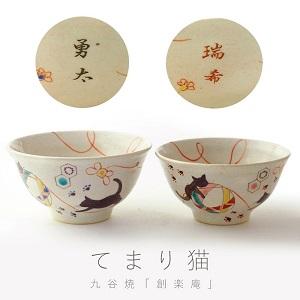 【名入れできます】九谷焼の夫婦茶碗『てまり猫』*石川県の伝統工芸 *ご結婚お祝い・ご結婚記念日・金婚式・銀婚式・お誕生日・ 還暦祝い・還暦・古希・喜寿・傘寿・米寿・卒寿・白寿・母の日・父の日の贈り物に by 猫間家