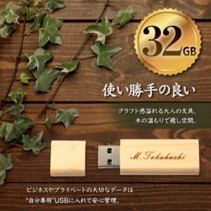 木製 名入れUSBメモリ32GB