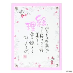 「NAME IN POEM」1人用ミッキー&ミニー「お花」 by ネームインポエムWILLBE