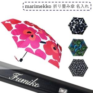 名入れ マリメッコ 折り畳み傘