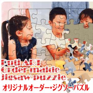 ジグソーパズル オリジナル