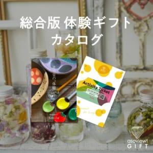 総合版体験ギフトブック Smile by asoview! GIFT(アソビューギフト)