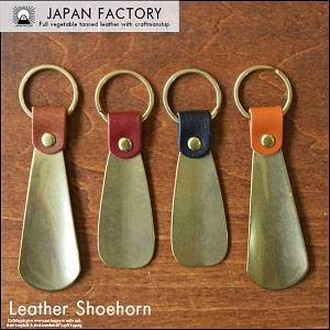 【送料無料】真鍮と栃木レザーで作ったアンティーク 靴べら M / L 平二重リング付 靴ベラ 日本製 国産 by 革製品・本革・レザーのLeather Goods Shop Hallelujah(ハレルヤ)