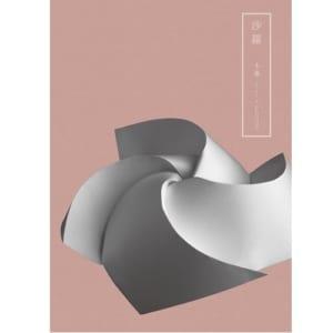 """カタログギフト ☆沙羅 さら foods """"木蓮""""☆ ~選べる楽しさを贈ります~ by GIFT OF YAMATO"""