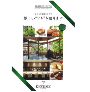 EXETIME(エグゼタイム) Part 2 カタログギフト by 旅行・温泉カタログギフトショップ