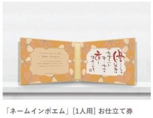 ネームインポエム お1人用「お仕立て券」 by アルバムえほん
