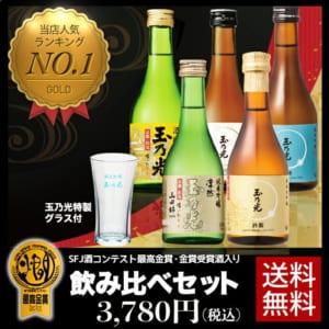 純米酒飲み比べセット